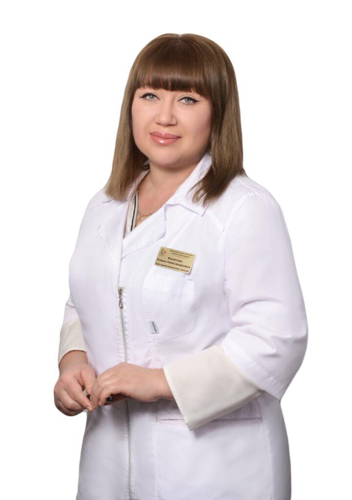 Филатова Елена Александровна косметолог