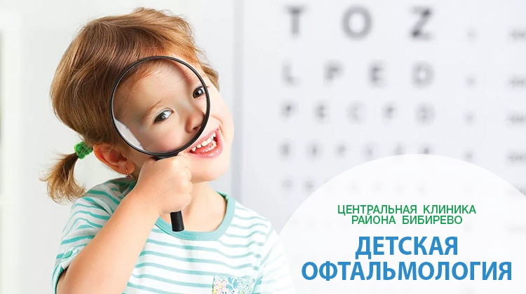 Детский офтальмолог в СВАО: Бибирево, Алтуфьево, Отрадное, Медведково