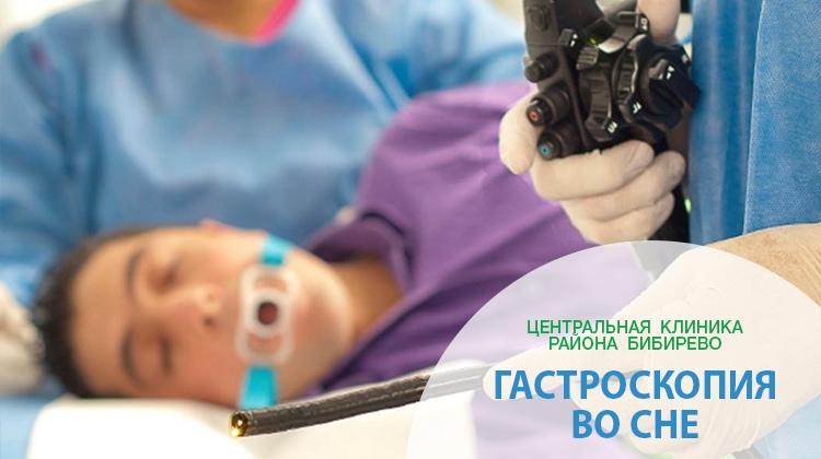 Гастроскопия во сне Бибирево, Алтуфьево, Бабушкинская
