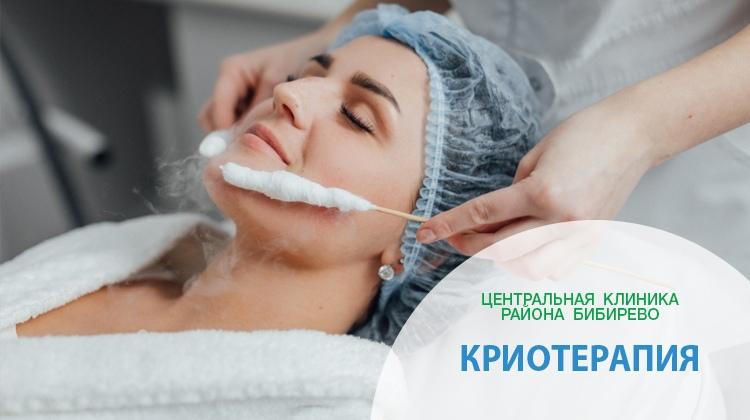 Криотерапия в СВАО: Алтуфьево, Бибирево, Медведково, Отрадное
