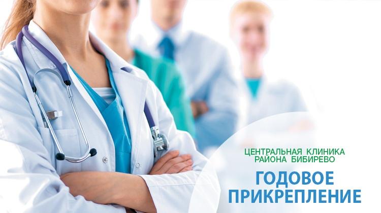 Годовое обслуживание в клинике за 15 000 руб Бибирево