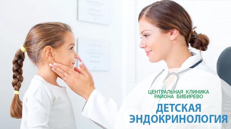 Детский эндокринолог СВАО: Бибирево, Медведково, Алтуфьево, Отрадное