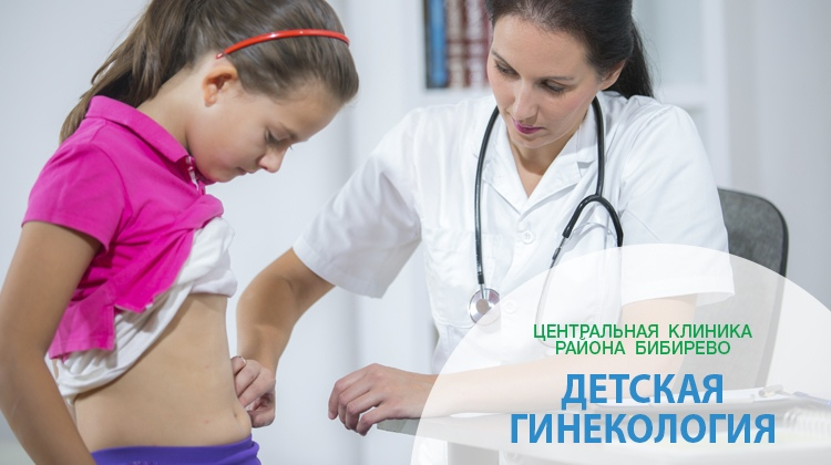 Детский гинеколог СВАО: Бибирево, Медведково, Алтуфьево, Отрадное