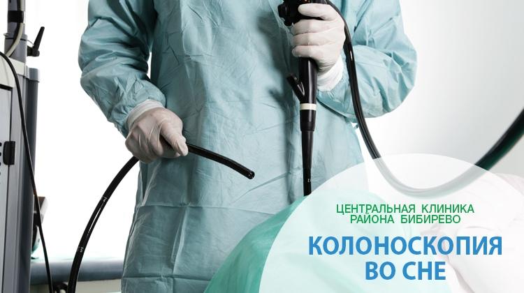 Колоноскопия во сне Бибирево