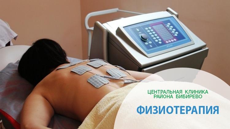 Физиотерапия - лечение физиотерапевтическими процедурами Бибирево
