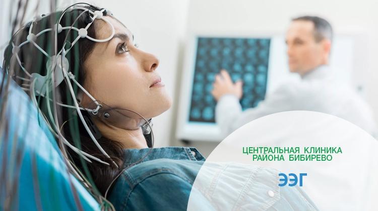 Электроэнцефалография (ЭЭГ) в СВАО: Бибирево, Алтуфьево, Медведково, Отрадное
