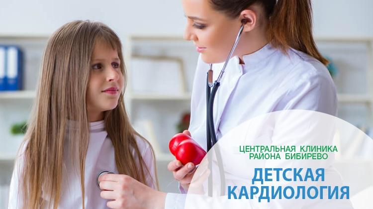 Детский кардиолог в СВАО: Бибирево, Медведково, Алтуфьево, Отрадное