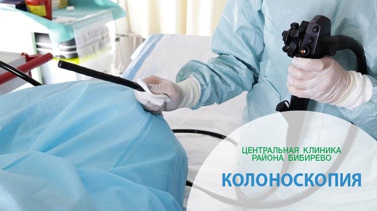 Колоноскопия СВАО: Бибирево, Алтуфьево, Медведково, Отрадное