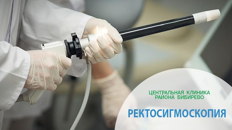 Ректосигмоскопия кишечника Бибирево