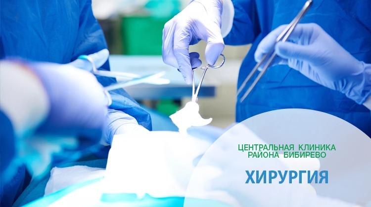Хирургия в СВАО: БИБИРЕВО, АЛТУФЬЕВО, ОТРАДНОЕ