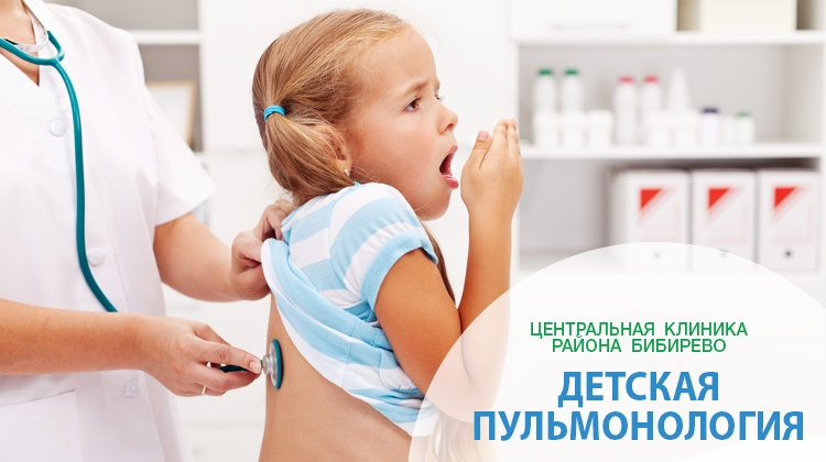 Детский пульмонолог СВАО: Бибирево, Медведково, Алтуфьево, Отрадное