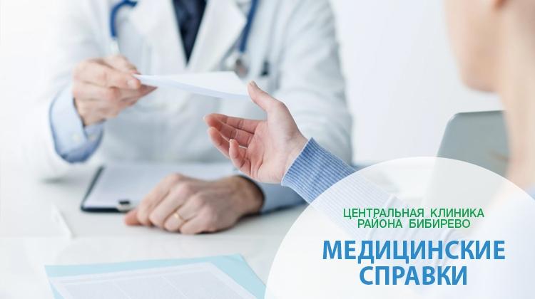 Медицинские справки в СВАО Бибирево