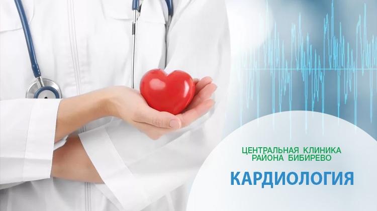 Прием врача кардиолога в СВАО: Алтуфьево, Бибирево, Медведково