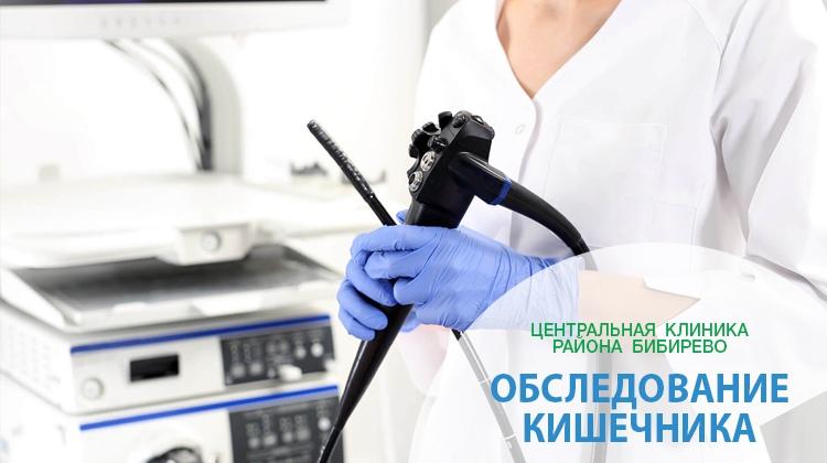 Обследование кишечника и диагностика заболеваний Бибирево
