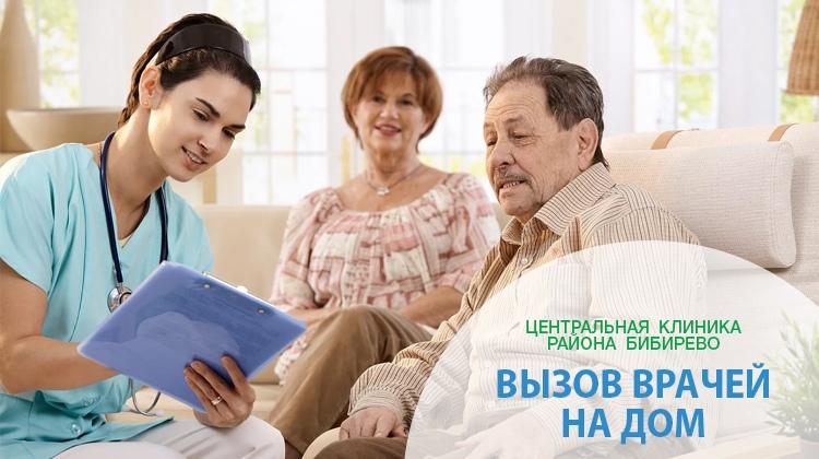 Вызов врачей на дом в СВАО Бибирево