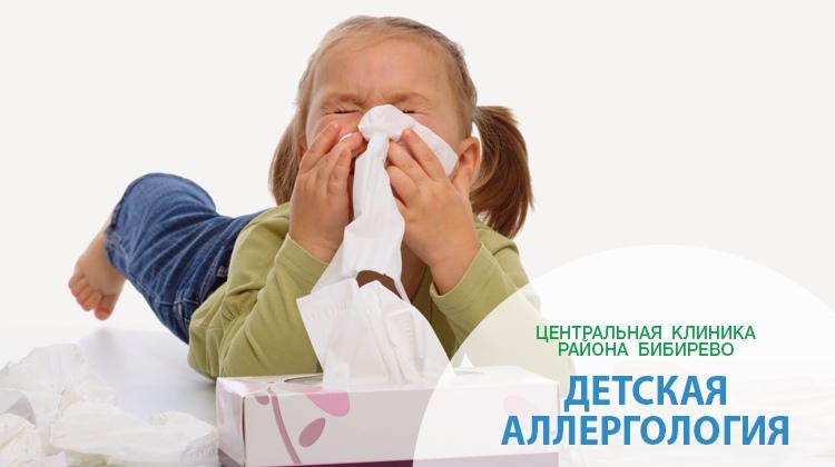 Детский аллерголог СВАО: Бибирево, Медведково, Алтуфьево, Отрадное