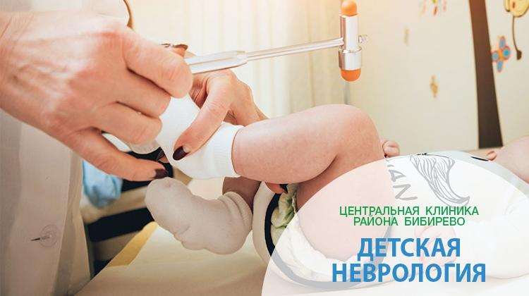 Детский невролог СВАО: Бибирево, Медведково, Алтуфьево, Отрадное