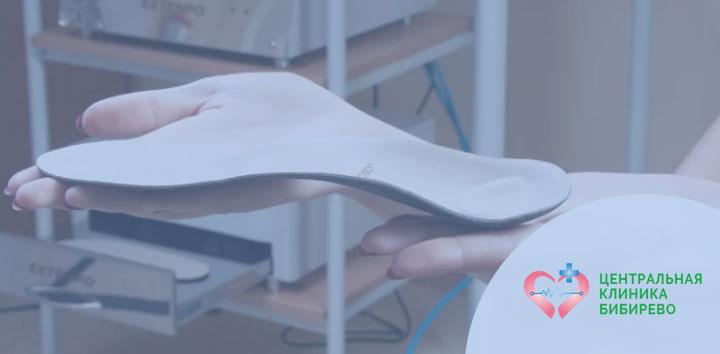 Индивидуальные ортопедические стельки Бибирево
