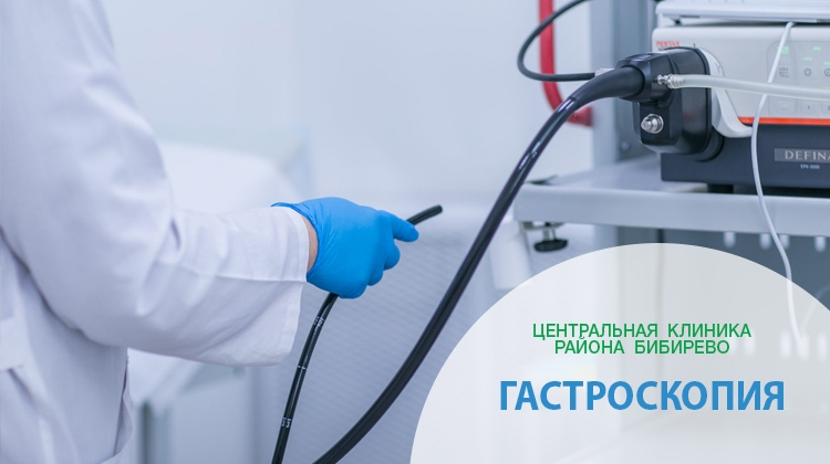 Гастроскопия СВАО: Бибирево, Алтуфьево, Бабушкинская