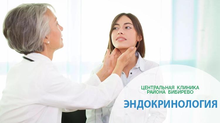 Врач эндокринолог в СВАО: Бибирево, Алтуфьево, Отрадное, Медведково