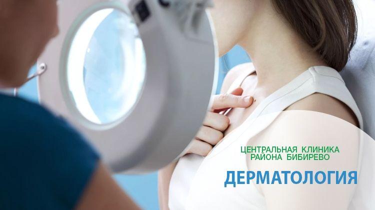 Врач дерматолог в СВАО: Бибирево, Алтуфьево, Медведково, Отрадное
