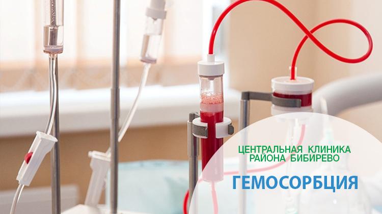Гемосорбция в СВАО: Отрадное, Алтуфьево, Медведково, Бибирево