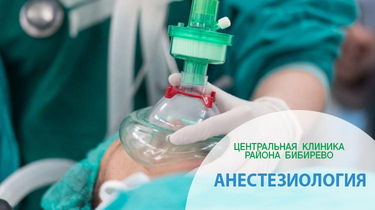 Анестезиолог в СВАО: Алтуфьево, Отрадное, Медведково Биберево