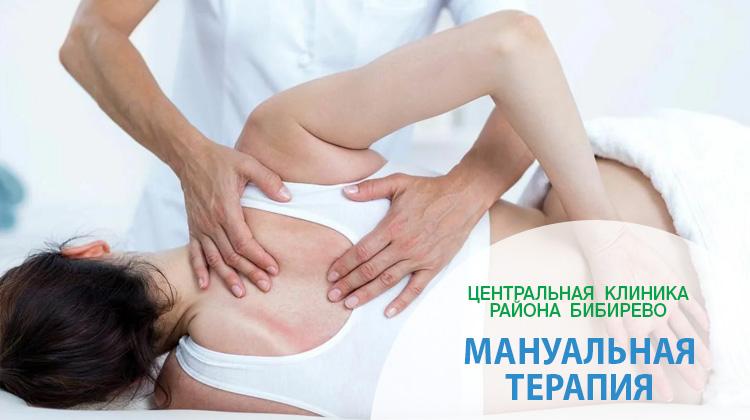 Мануальный терапевт в СВАО: АЛТУФЬЕВО, БИБИРЕВО, МЕДВЕДКОВО ОТРАДНОЕ