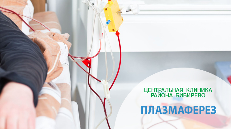 Плазмаферез в СВАО: Алтуфьево, Медведково, Отрадное Бибирево