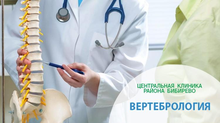 Вертебрология в СВАО: Отрадное, Алтуфьево, Бибирево, Медведково