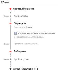 Клиника на проезде Якушкина