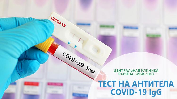 Сдайте анализ на иммунитет к COVID-19