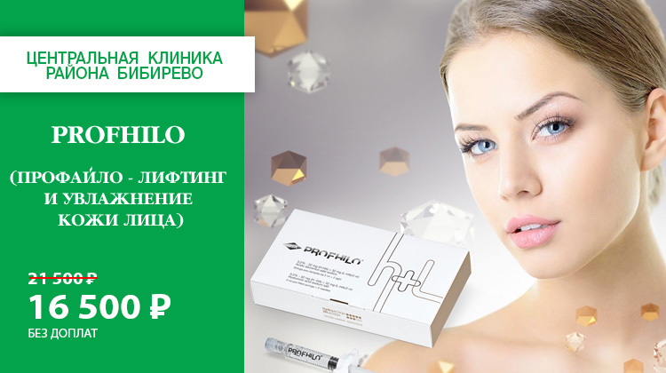 Акция Profhilo (Профайло - лифтинг и увлажнение кожи лица) Бибирево