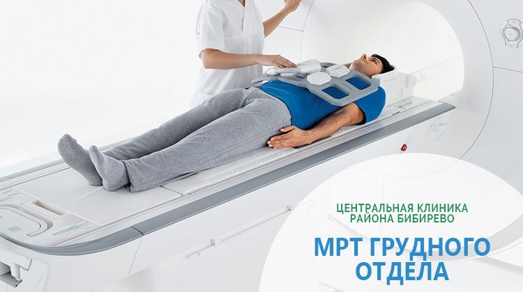 МРТ грудного отдела