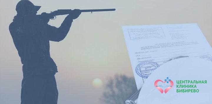 Справка на оружие Бибирево, Алтуфьево, Бабушкинская