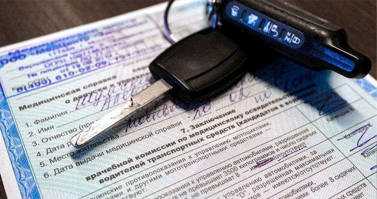 Медицинская справка для водительских прав Бибирево, Алтуфьево, Бабушкинская