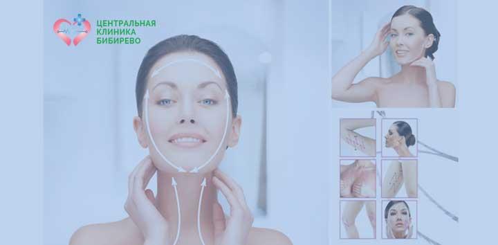 RF лифтинг лица и тела Бибирево, Алтуфьево, Бабушкинская