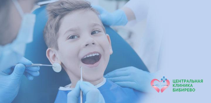 Лечение кариеса зубов у детей Бибирево, Алтуфьево, Бабушкинская