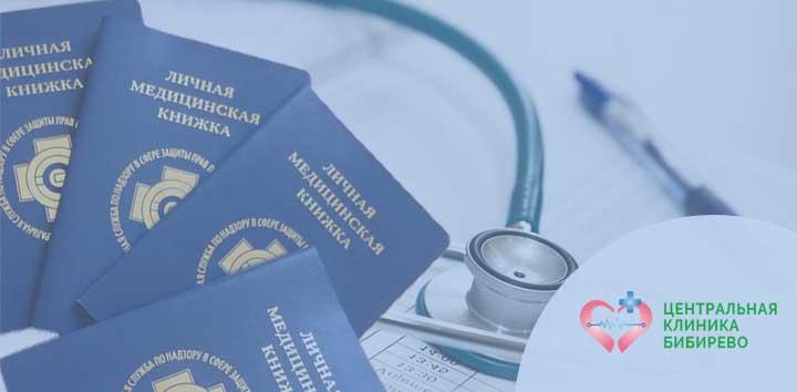 Медицинская книжка Бибрево